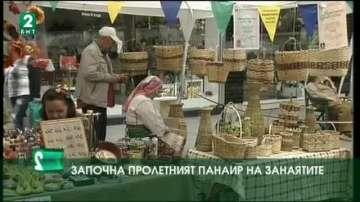 Започна пролетният панаир на занаятите