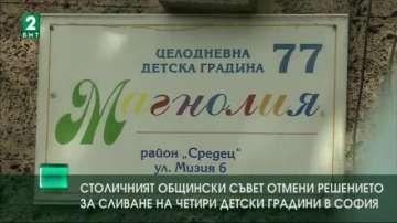 Общинският съвет отмени решението за сливане на четири детски градини в София