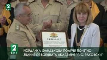 Йорданка Фандъкова получи почетно звание от Военната академия Г. С. Раковски