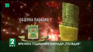 """Връчиха награди """"Пловдив"""" за постижения в областта на културата и изкуството"""