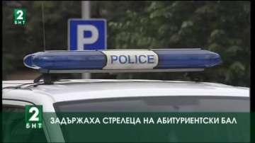 Задържаха мъжа, стрелял на абитуриентски бал в Пловдив