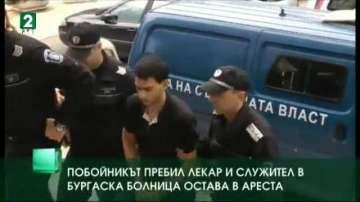 Побойникът, пребил лекар и служител в бургаска болница, остава в ареста