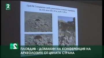 Пловдив е домакин на Националната археологическа конференция