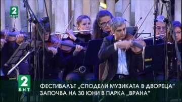 """Фестивалът на Софийската филхармония в парка """"Врана"""" става летен"""