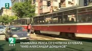 "Tрамвайна релса се счупи на булевард ""Княз Александър Дондуков"""