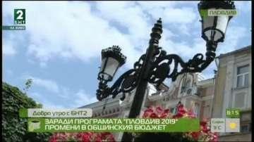 Промени в бюджета на Пловдив заради домакинството през 2019-а