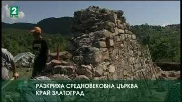 Край Златоград разкриха средновековна църква