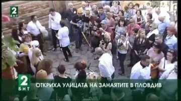 В Пловдив вече има Улица на занаятите