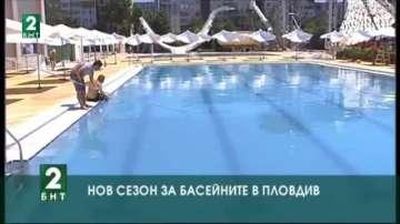 Нов сезон за басейните в Пловдив