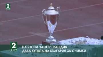На 2 юни Ботев Пловдив дава купата на България за снимки