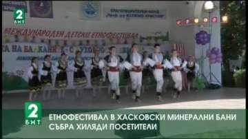 Етнофестивал в Хасковски минерални бани събра хиляди посетители