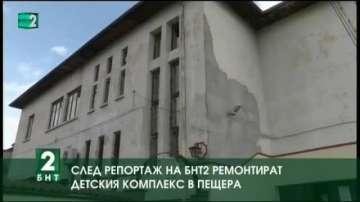 След репортаж на БНТ 2 ремонтират Детския комплекс в Пещера