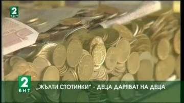 Деца даряват жълти стотинки в Деня на детето