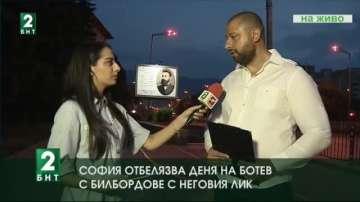 София отбелязва Деня на Ботев с билбордове с неговия лик