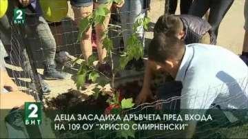 Деца засадиха дръвчета пред входа на 109 ОУ Христо Смирненски в София