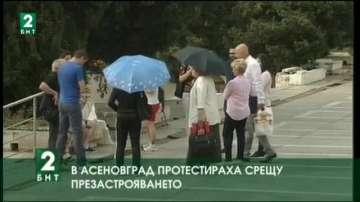 В Асеновград протестираха срещу презастрояването