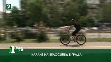 ТОП 5 на възможностите за безплатен спорт в София