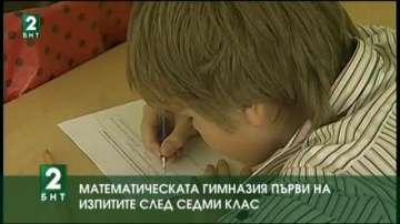 Математическата гимназия първи на изпитите след седми клас