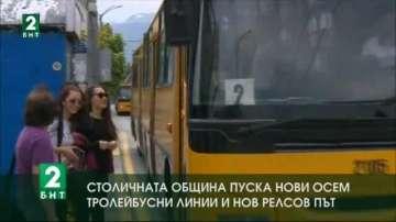 Столичната община пуска нови осем тролейбусни линии и нов релсов път