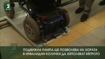Подвижна рампа ще позволява на хората в инвалидни колички да използват метрото