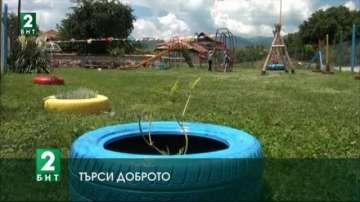 Тридесет млади семейства сами направиха парк за децата си в Столетово