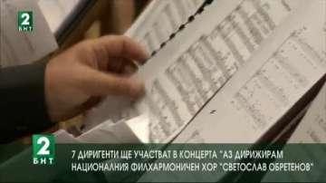 7 диригенти във финалния концерт Аз дирижирам НФХ Светослав Обретенов