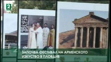 Започва фестивал на арменското изкуство в Пловдив
