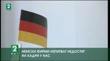 Немски фирми изпитват недостиг на кадри у нас