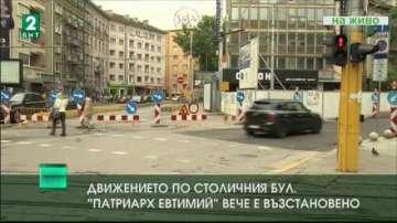 Булевард Патриарх Евтимий в София вече е отворен за движение