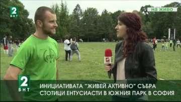 Инициативата Живей активно събра стотици ентусиасти в Южния парк в София