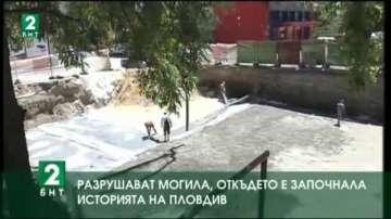 Разрушават могила, откъдето преди хиляди години е започнала историята на Пловдив