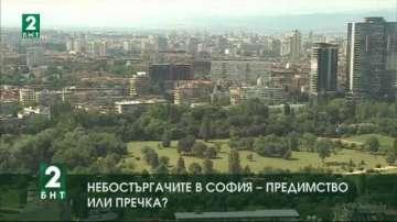 Небостъргачите в София – предимство или пречка?