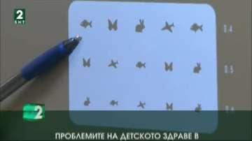 Проблемите на детското здраве в България