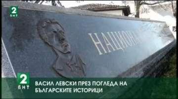 Васил Левски през погледа на българските историци