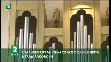 Старинен орган оглася богослуженията в град Раковски