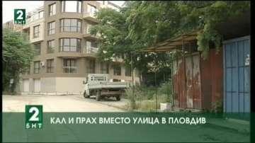 Кал и прах вместо улица в Пловдив