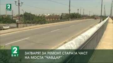 Затварят за ремонт старата част на моста Чавдар
