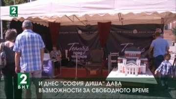 Днес е вторият ден на фестивала София диша