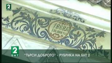 Фамилия Мощански от Благоевград с дарения на музея