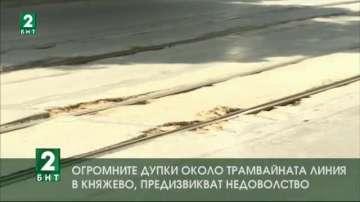 Огромните дупки около трамвайната линия в Княжево предизвикват недоволство