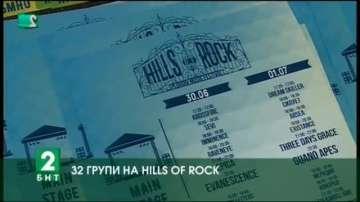 32 рок групи ще свирят на фестивал в Пловдив