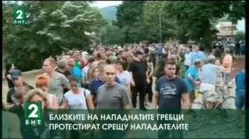 Близки на нападнатите гребци протестират срещу нападателите