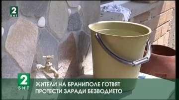 Жителите на Браниполе готвят гражданско неподчинение заради липсата на вода