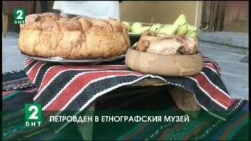 Традиционна петровска трапеза показаха днес в Етнографския музей в Пловдив