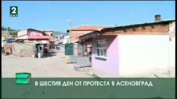 В шестия ден от протеста в Асеновград