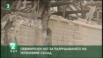 Обвинителен акт за разрушаването на тютюневия склад на Одрин 8