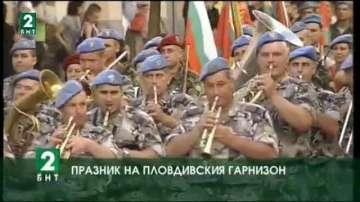 Празник на пловдивския гарнизон