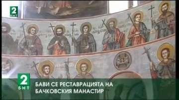 Бави се реставрацията на Бачковския манастир