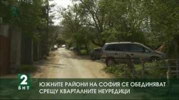 Южните райони на София се обединяват срещу кварталните неуредици
