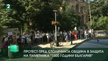 Протест пред Столичната община в защита на паметника 1300 години България